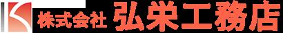 弘栄工務店